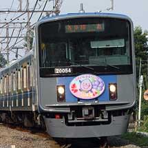 西武新宿線で小平市ラッピングトレイン「ぶるべー号」運転開始
