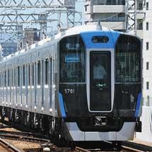 阪神5700系の試乗会開催