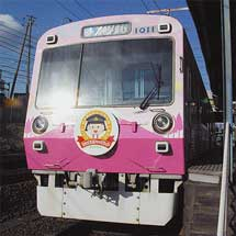静鉄で「ちびまる子ちゃん」ラッピング電車の運転開始