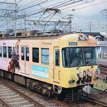 京阪大津線に「響け!ユーフォニアム」ラッピング車両が登場