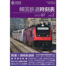 韓国鉄道時刻表2015/07 vol.2