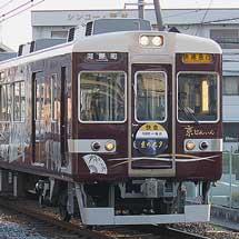 阪急京都線で「京とれいん」による臨時快速急行運転