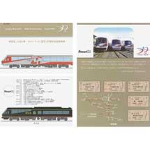 伊豆急行「リゾート21誕生30周年記念乗車券」発売