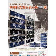 九州鉄道記念館で「列車行先案内表示板展」開催
