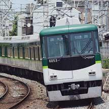 京阪6000系6003編成が7連化される