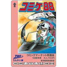 りんかい線「コミックマーケット88」記念一日乗車券を発売