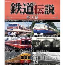 Blu-ray鉄道伝説 第10巻