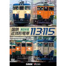 ビコム 鉄道車両シリーズ国鉄近郊形電車113系・115系~東日本篇~