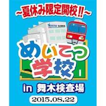 8月22日「めいてつ学校in舞木検査場」開催