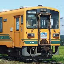 津軽鉄道で「がんばれワッツ!応援列車」運転