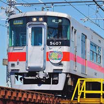 山陽電鉄でギャラリー電車「クレヨン号」運転