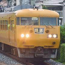 117系E02編成が吹田総合車両所へ