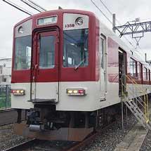 近鉄宮津車庫で電車運転体験ツアー