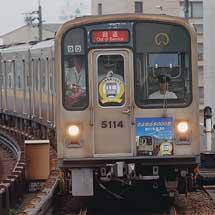 名古屋市交通局で5000形車両引退記念イベント