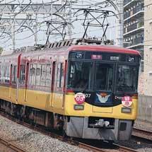京阪特急に65周年記念ヘッドマーク