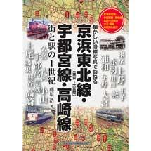 京浜東北線・宇都宮線・高崎線街と駅の1世紀