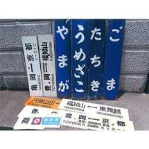 9月13日 キヨスク福知山「鉄道部品即売会」開催