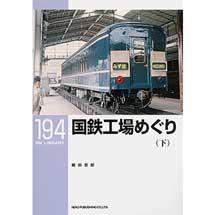 RM LIBRARY 194 国鉄工場めぐり(下)