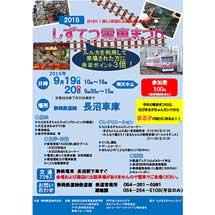 9月19日・20日「しずてつ電車まつり」開催