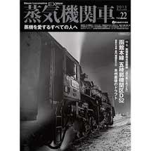 蒸気機関車EXVol.22 2015 Autumn