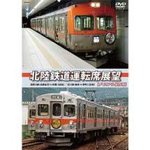 北陸鉄道運転席展望(メモリアル保存版)浅野川線/石川線(往復)