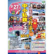 9月27日「頑張るぐんまの中小私鉄フェア2015」開催