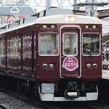 阪急でワンハンドル運転台車両導入40周年記念列車の運転開始