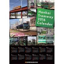 「2016年阪堺電車カレンダー」発売
