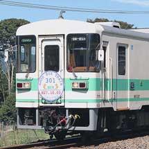信楽高原鐵道SKR301が営業運転を終了