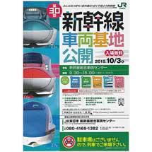 10月3日「第30回 新幹線車両基地公開 ~みんなあつまれ!迫力満点!近くで見よう新幹線~」開催