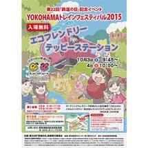 10月3日・4日「YOKOHAMAトレインフェスティバル2015」開催