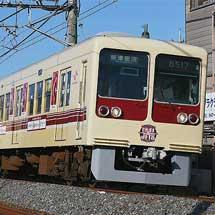 新京成電鉄で「ジェッツトレイン」運転開始