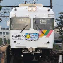 アルピコ交通上高地線,「鉄道の日」ヘッドマークをリニューアル