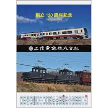 上信電鉄「創立120周年記念カレンダー」を発売
