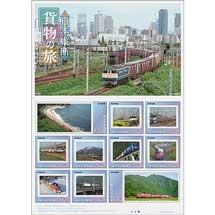 日本郵便 オリジナルフレーム切手セット「日本縦断 貨物の旅」発売