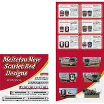 記念乗車券「Meitetsu New Scarlet Red Designs」発売