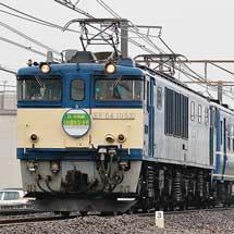 """快速""""EL&SL信越線130周年記念号""""運転"""