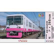 新京成電鉄「2015年 鉄道の日記念乗車券」発売