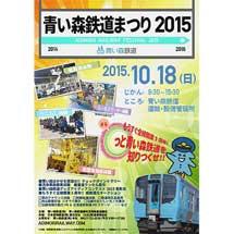 10月18日「青い森鉄道まつり2015」開催