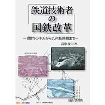 鉄道技術者の国鉄改革―関門トンネルから九州新幹線まで―