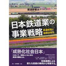 日本鉄道業の事業戦略ー鉄道経営と地域活性化ー