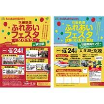 10月24日「秋田鉄道ふれあいフェスタ2015」開催
