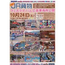 10月24日「第22回JR貨物フェスティバル 広島車両所公開」開催
