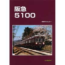 阪急 5100―車両アルバム.21―