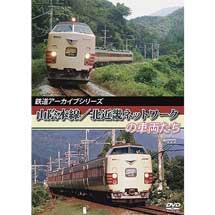 鉄道アーカイブシリーズ山陰本線/北近畿ネットワークの車両たち