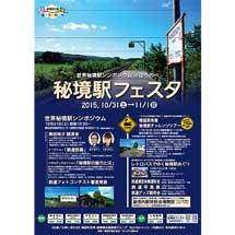 北海道幌延町で「世界秘境駅シンポジウム」開催