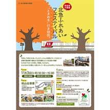 11月3日「北急ふれあいフェスティバル」開催