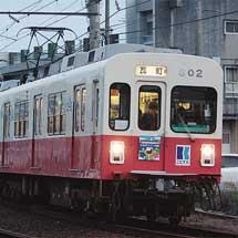 「さぬきワイン列車」運転