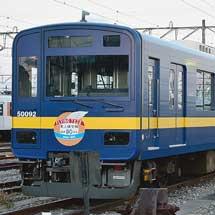 東武鉄道50090系51092編成も「フライング東上」カラーに