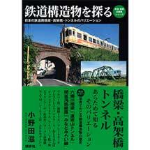 鉄道構造物を探る-日本の鉄道用橋梁・高架橋・トンネルのバリエーション-